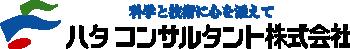 ハタコンサルタント株式会社