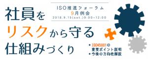 ISOF9151